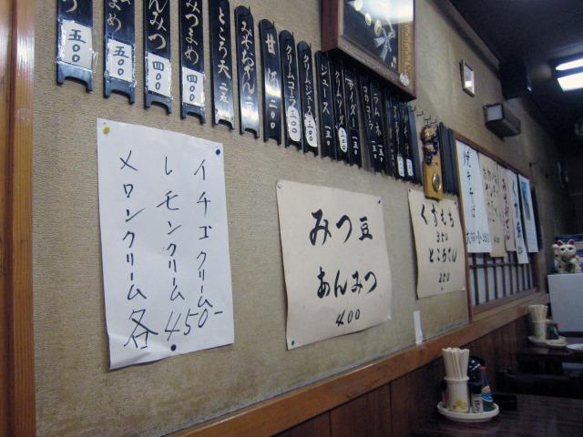 松屋甘味店 メニュー