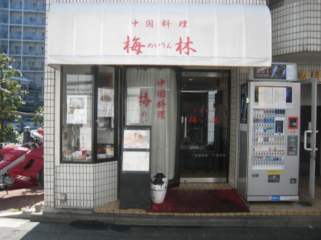 五反田 中国料理 梅林