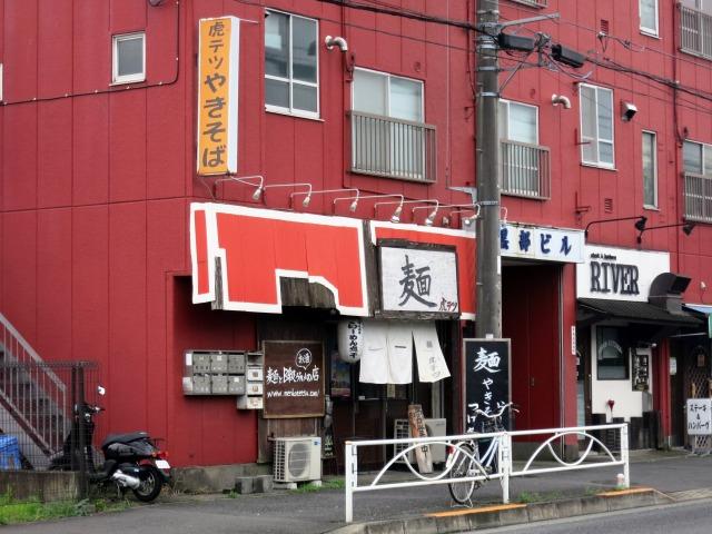 日野市 麺 虎テツ(虎テツやきそば)