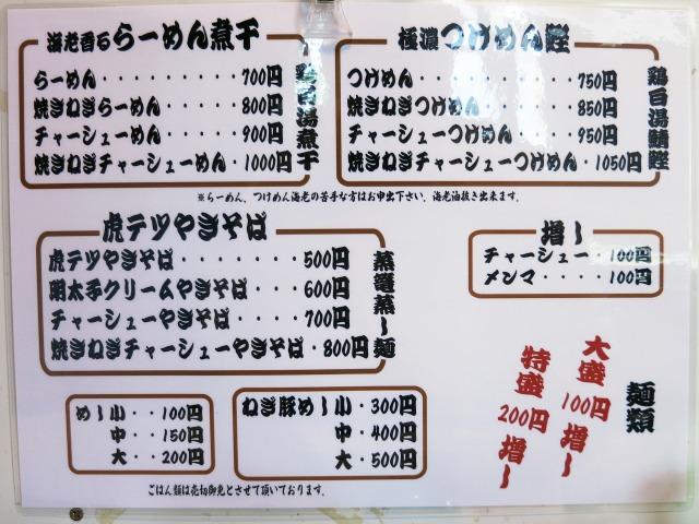 麺 虎テツ メニュー
