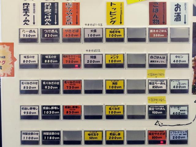 麺 虎テツ 券売機