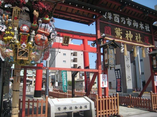 浅草 鷲(おおとり)神社