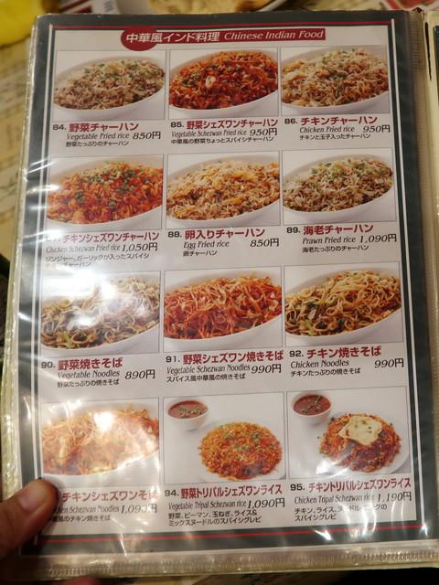 中華風インド料理 メニュー