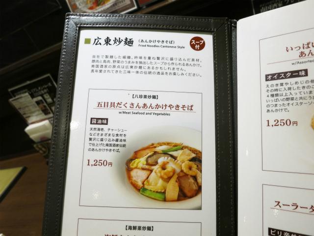 広東炒麺 南国酒家 メニュー