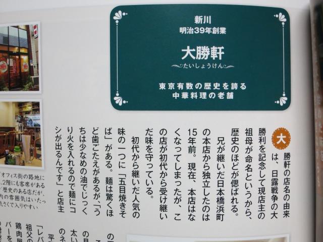 こちらは新川大勝軒の記事(『東京・横浜 百年食堂』より)