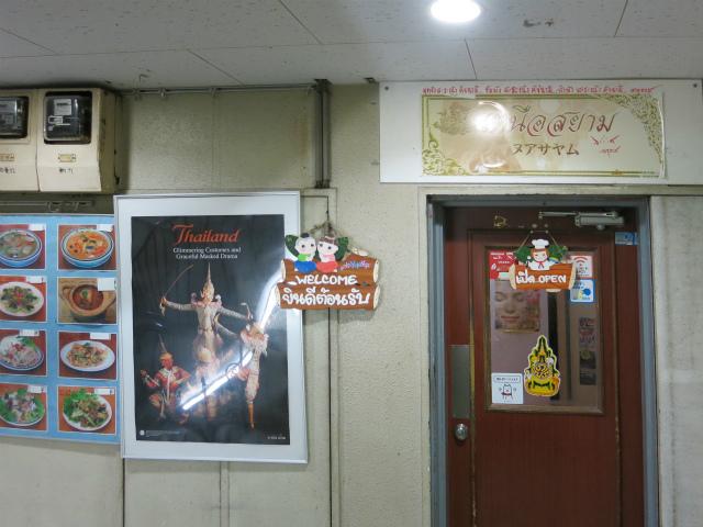 ヌアサヤム 入口