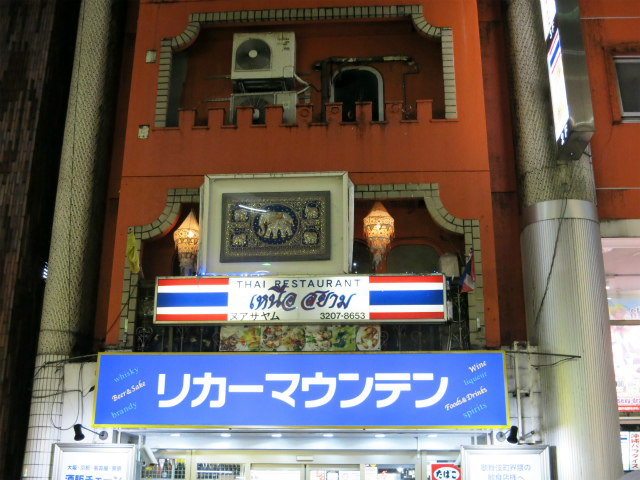 歌舞伎町 タイ料理 ヌアサヤム