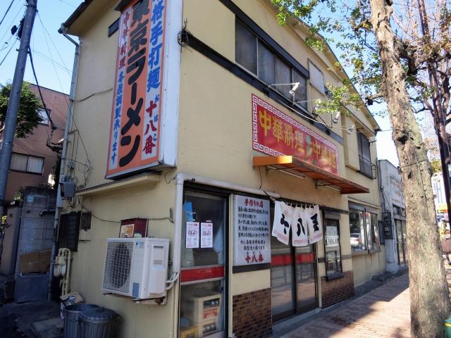 環七通り沿い 中華料理 十八番(おはこ)