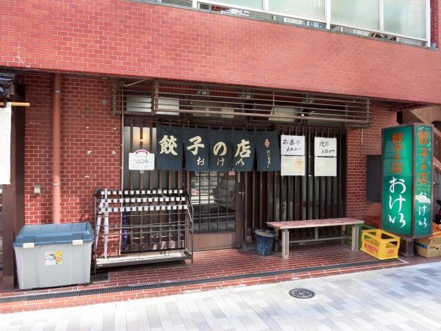 飯田橋 餃子の店 おけ以