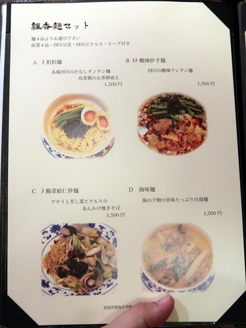 飄香 ランチ麺メニュー