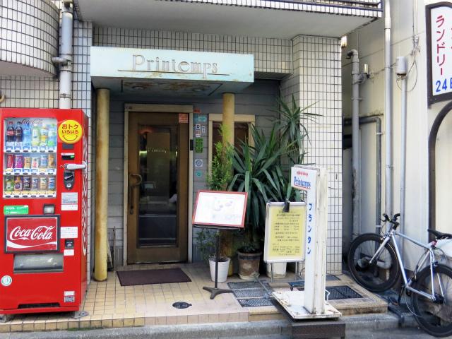 東五反田 喫茶 プランタン