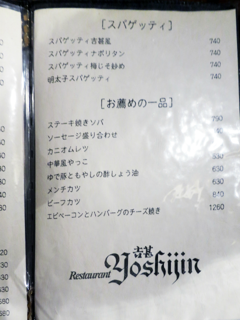 レストラン 吉甚 メニューの一部