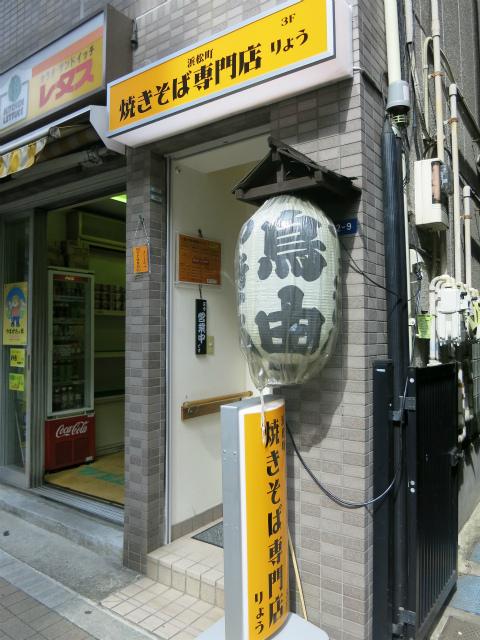 浜松町 焼きそば専門店 りょう