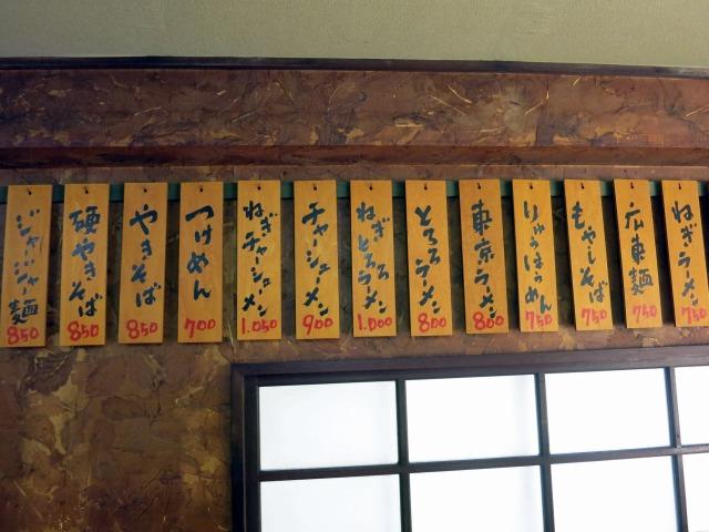 龍朋 麺類メニューの一部