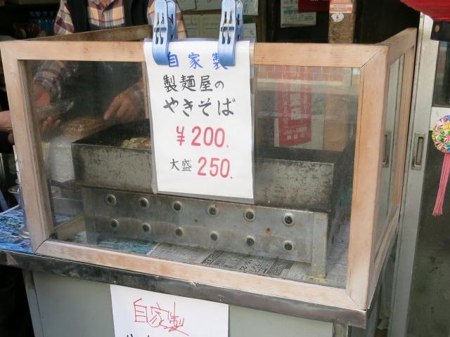 やきそば 200円 大盛 250円