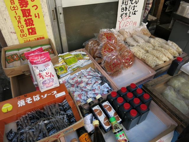 斉藤製麺 店頭の様子