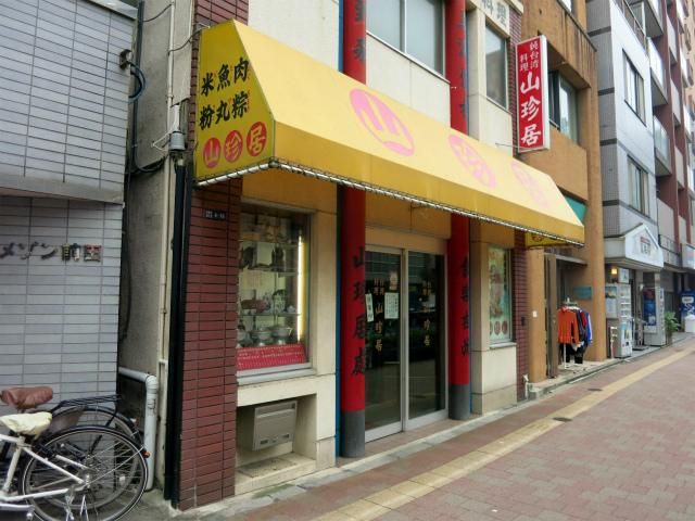 西新宿 純台湾料理 山珍居