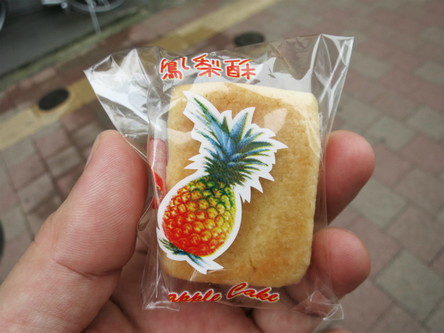 パイナップルケーキ(鳳梨酥) 180円