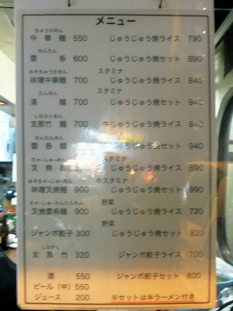 千徳 店頭メニュー