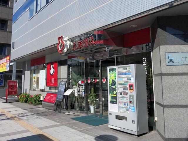 浜松町 上海料理店 上海園林