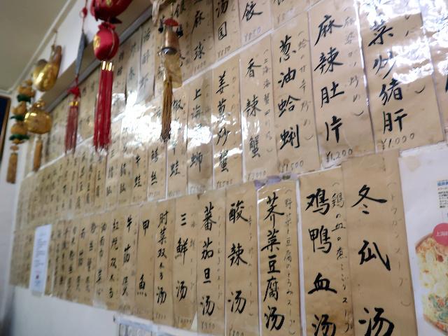 上海小吃 店内の様子