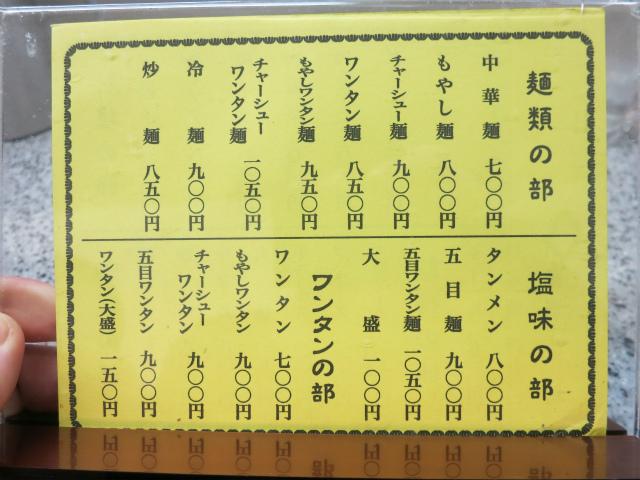 渋谷 喜楽 麺類メニュー