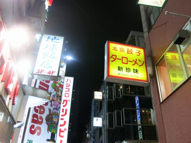 「北京餃子」「ターローメン」の看板