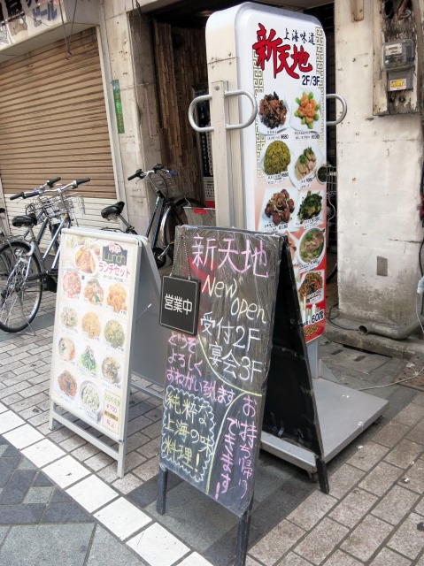 上海味道 新天地 路上の看板類