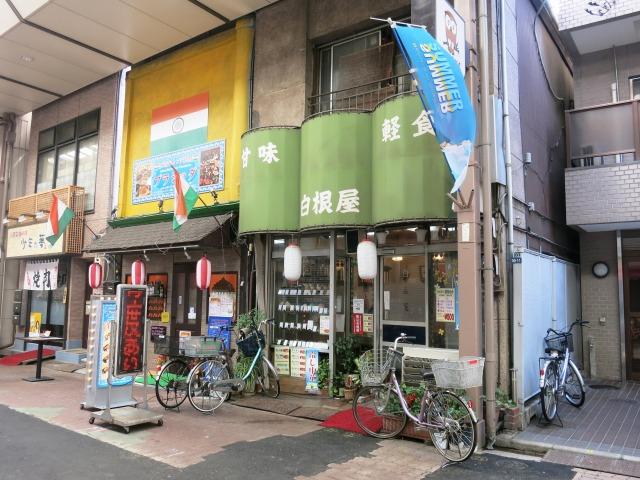 佐竹商店街 甘味・軽食 白根屋