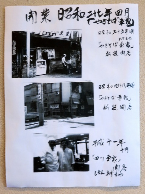 お店の来歴を紹介する貼り紙