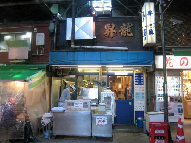 上野アメ横 ガード下 昇龍