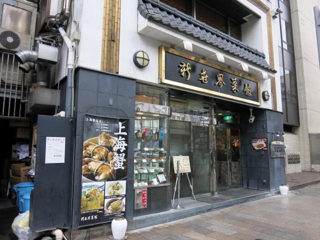 上海蟹を食べてみたい……
