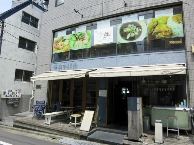 恵比寿 シンガポール料理 エビス新東記