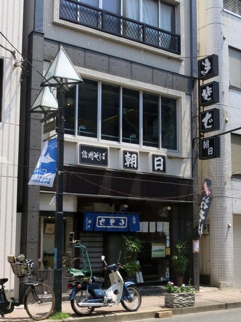 東中野 信州そば 朝日