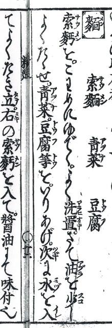 1697_和漢精進料理新料理抄