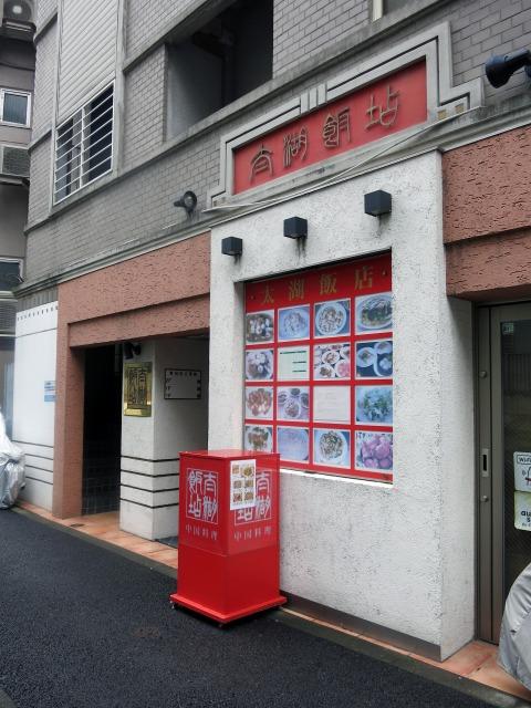 水道橋 太湖飯店