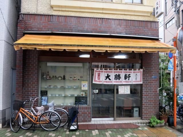 昭和21年創業 浅草橋 大勝軒
