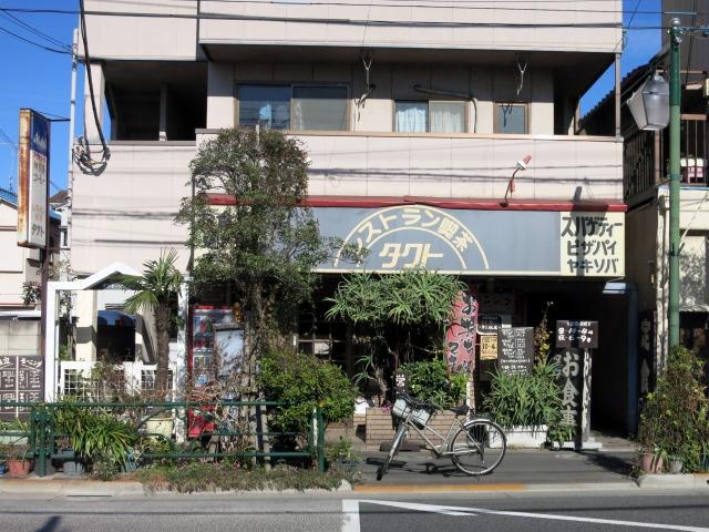 西小岩 レストラン喫茶 タクト