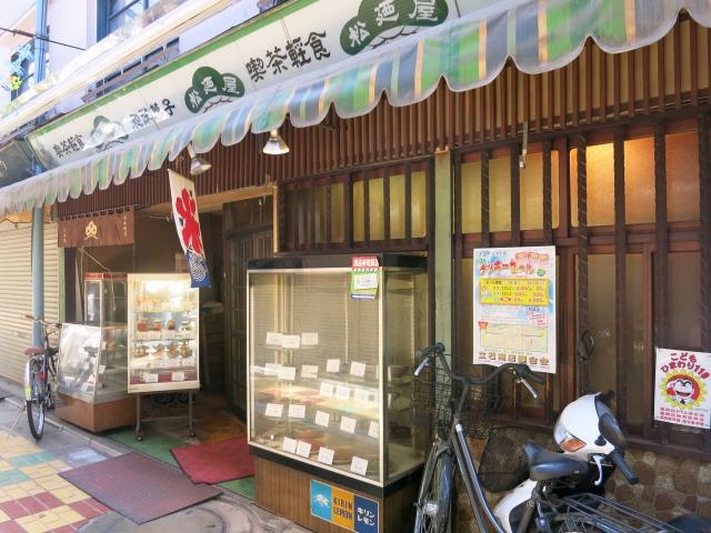 立石 喫茶軽食 松迺屋(まつのや)
