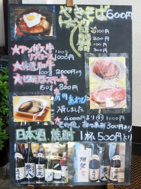 鉄板焼・焼そば 526 店頭メニュー