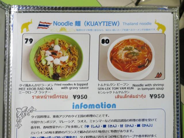 タイ料理 タイコウ メニューの一部