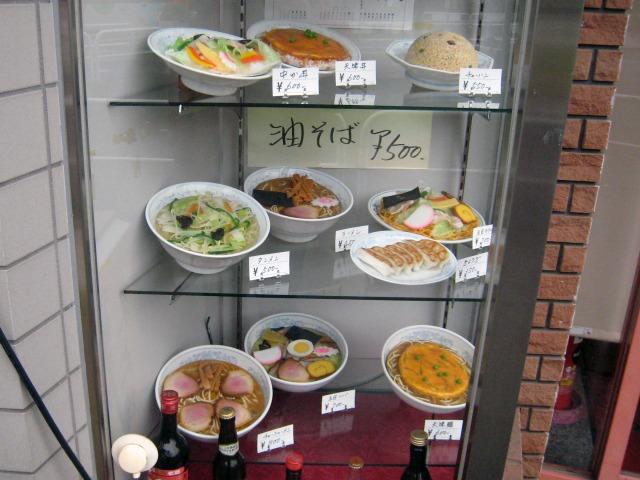 東大楼 食品サンプル