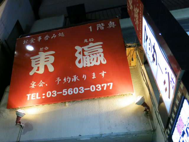 鶯谷 お食事呑み処 東瀛(とうえい)