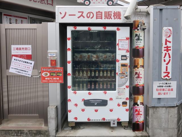 トキハソース 自動販売機
