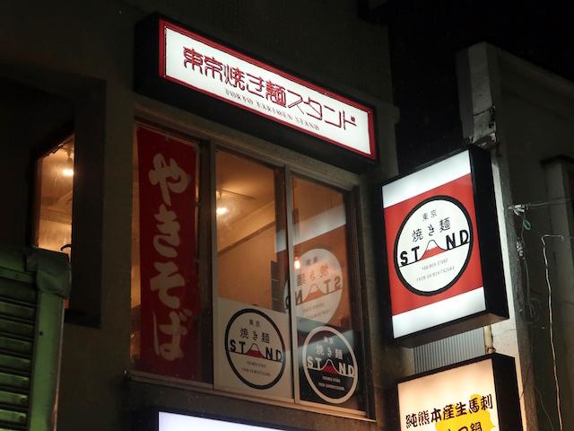 下北沢西口 東京焼き麺スタンド