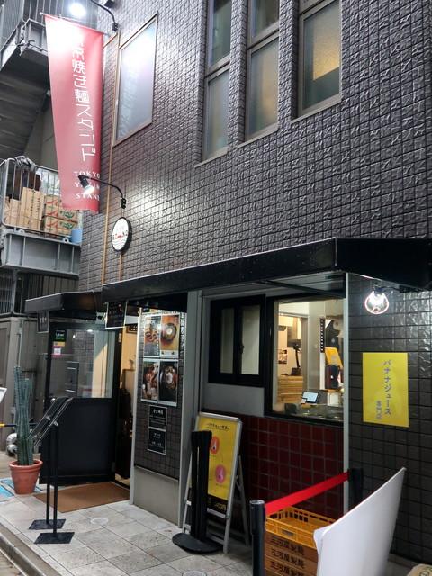 東京焼き麺スタンド 神保町店