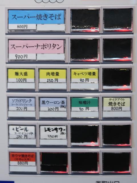 東京焼き麺スタンド 券売機