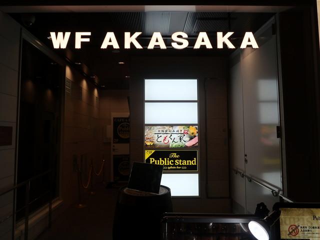 大阪お好み焼き ともくん家 赤坂見附店