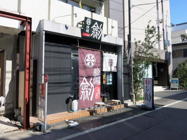 高田馬場 焼麺 劔