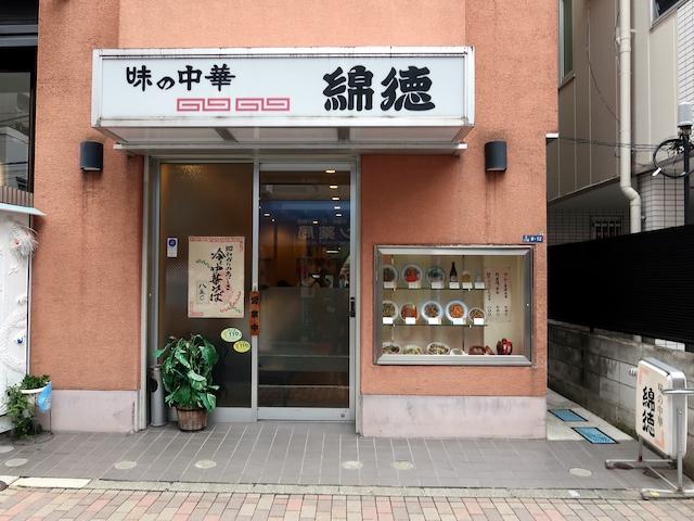 芝商店会 味の中華 綿徳(わたとく)